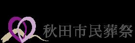 心 秋田市民葬祭