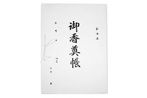 香典帳・会葬帳