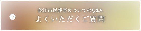 秋田市民葬祭についてのQ&A よくある質問