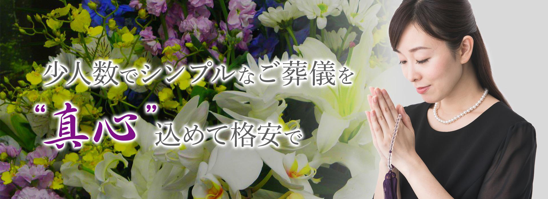 無駄をなくし、心で送るご葬儀を 少人数でシンプルなご葬儀に特化 低価格で高品質
