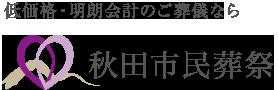 秋田市民葬祭