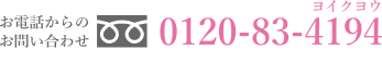 お電話でのお問い合わせ 0120834194